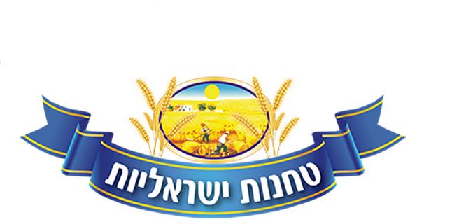 טחנות ישראליות